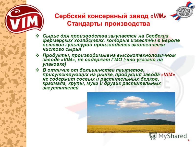 4 Сербский консервный завод «VIM» Стандарты производства Сырье для производства закупается на Сербских фермерских хозяйствах, которые известны в Европе высокой культурой производства экологически чистого сырья Продукты, производимые на высокотехнолог