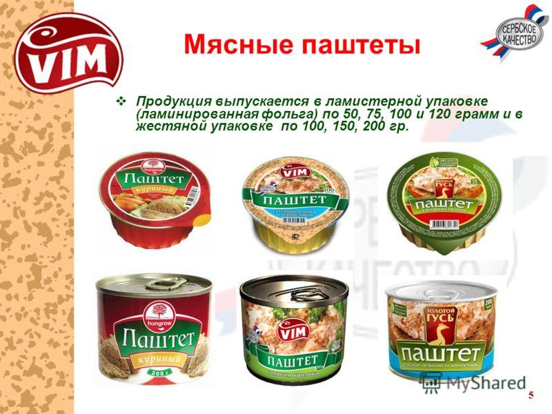 5 Мясные паштеты Продукция выпускается в ламистерной упаковке (ламинированная фольга) по 50, 75, 100 и 120 грамм и в жестяной упаковке по 100, 150, 200 гр.