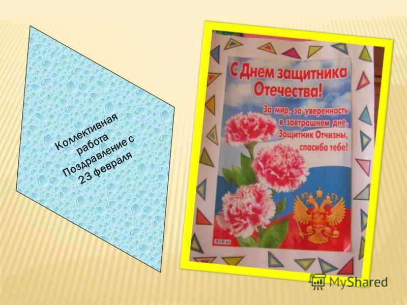 Коллективная работа Поздравление с 23 февраля