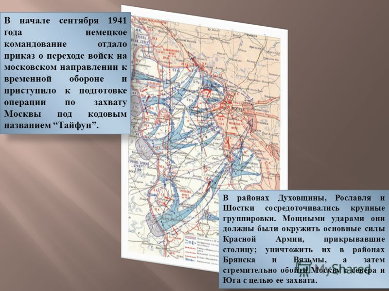 В районах Духовщины, Рославля и Шостки сосредоточивались крупные группировки. Мощными ударами они должны были окружить основные силы Красной Армии, прикрывавшие столицу; уничтожить их в районах Брянска и Вязьмы, а затем стремительно обойти Москву с с