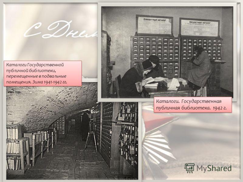 Каталоги Государственной публичной библиотеки, перемещенные в подвальные помещения. Зима 1941-1942 гг. Каталоги. Государственная публичная библиотека. 1942 г.