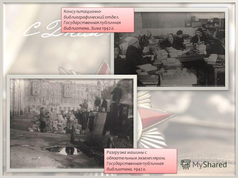 Разгрузка машины с обязательным экземпляром. Государственная публичная библиотека. 1942 г. Консультационно- библиографический отдел. Государственная публичная библиотека. Зима 1942 г.
