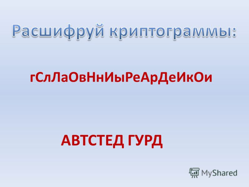 гСлЛаОвНнИыРеАрДеИкОи АВТСТЕД ГУРД
