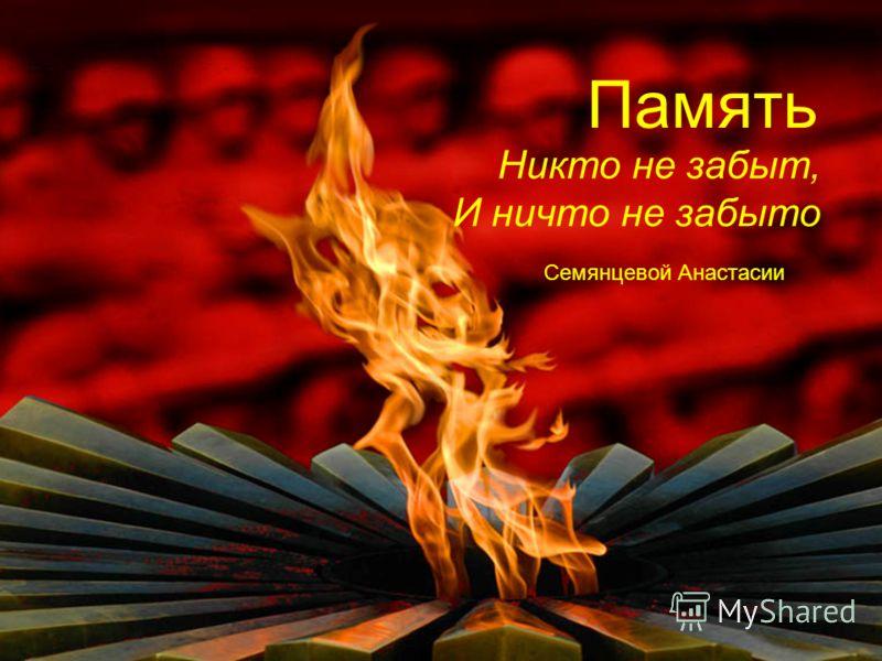 Память Никто не забыт, И ничто не забыто Семянцевой Анастасии