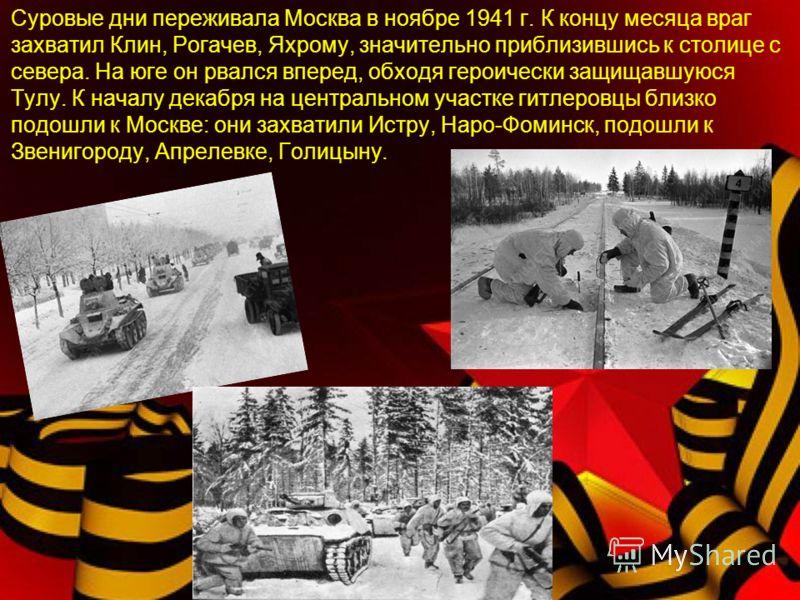 Суровые дни переживала Москва в ноябре 1941 г. К концу месяца враг захватил Клин, Рогачев, Яхрому, значительно приблизившись к столице с севера. На юге он рвался вперед, обходя героически защищавшуюся Тулу. К началу декабря на центральном участке гит