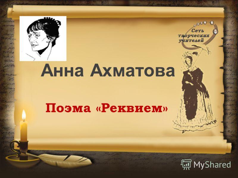 Анна Ахматова Поэма «Реквием»