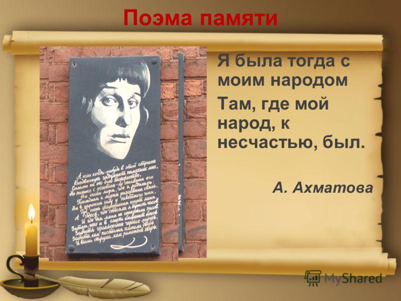 Презентация Ахматова Реквием