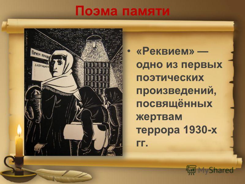 Поэма памяти «Реквием» одно из первых поэтических произведений, посвящённых жертвам террора 1930-х гг.