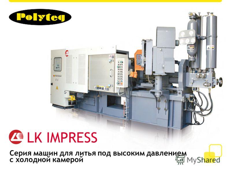 LK IMPRESS Серия машин для литья под высоким давлением с холодной камерой