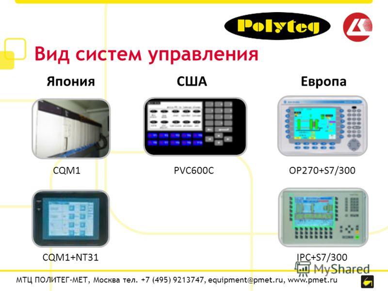 МТЦ ПОЛИТЕГ-МЕТ, Москва тел. +7 (495) 9213747, equipment@pmet.ru, www.pmet.ru Вид систем управления ЯпонияСШАЕвропа CQM1+NT31 CQM1PVC600C IPC+S7/300 OP270+S7/300