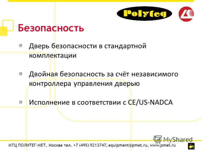 Безопасность МТЦ ПОЛИТЕГ-МЕТ, Москва тел. +7 (495) 9213747, equipment@pmet.ru, www.pmet.ru Дверь безопасности в стандартной комплектации Двойная безопасность за счёт независимого контроллера управления дверью Исполнение в соответствии с CE/US-NADCA