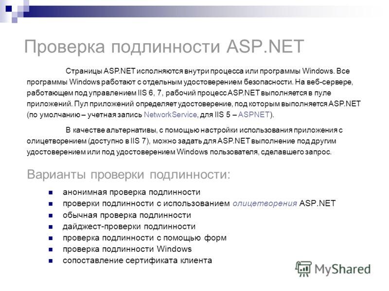 Проверка подлинности ASP.NET анонимная проверка подлинности проверки подлинности с использованием олицетворения ASP.NET обычная проверка подлинности дайджест-проверки подлинности проверка подлинности с помощью форм проверка подлинности Windows сопост