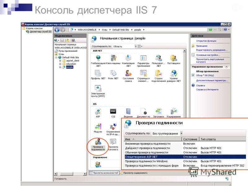 Консоль диспетчера IIS 7