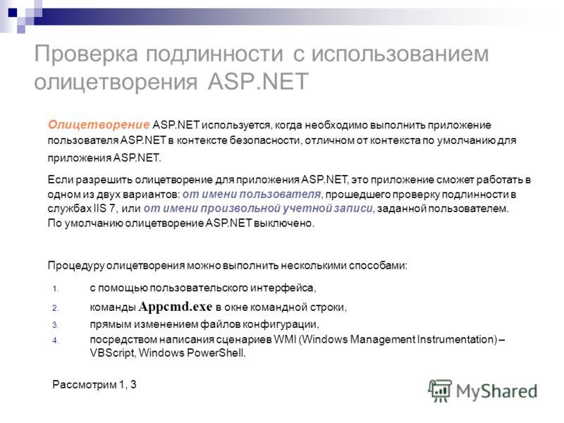 Проверка подлинности с использованием олицетворения ASP.NET 1. с помощью пользовательского интерфейса, 2. команды Appcmd.exe в окне командной строки, 3. прямым изменением файлов конфигурации, 4. посредством написания сценариев WMI (Windows Management