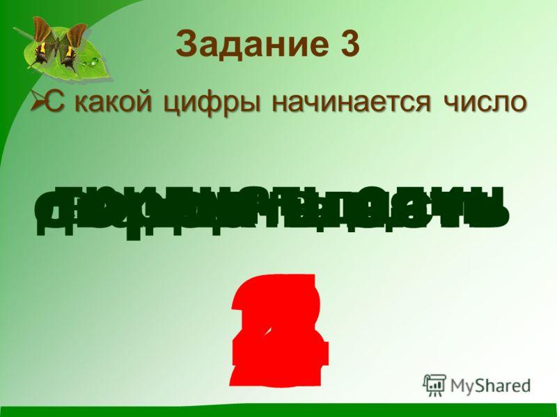 Задание 3 С какой цифры начинается число С какой цифры начинается число восемнадцать 1 сорок шесть 4 двадцать пять 2 тридцать один 3