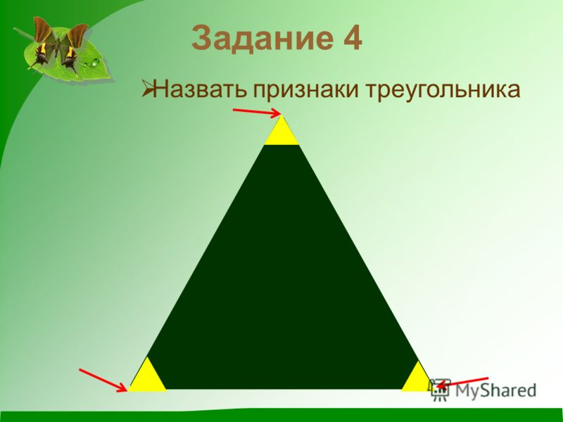 Задание 4 Назвать признаки треугольника