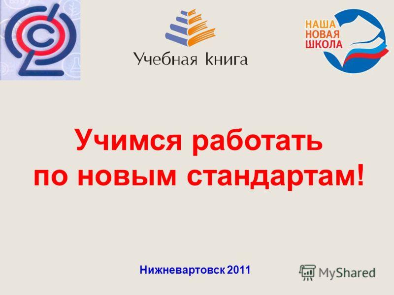 Учимся работать по новым стандартам! Нижневартовск 2011