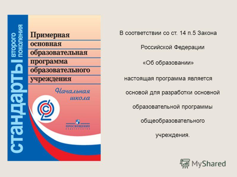 В соответствии со ст. 14 п.5 Закона Российской Федерации «Об образовании» настоящая программа является основой для разработки основной образовательной программы общеобразовательного учреждения.