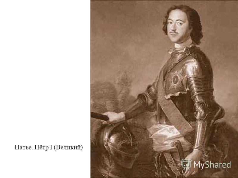 Натье. Пётр I (Великий)