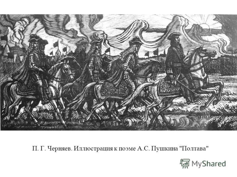 П. Г. Черняев. Иллюстрация к поэме А.С. Пушкина Полтава