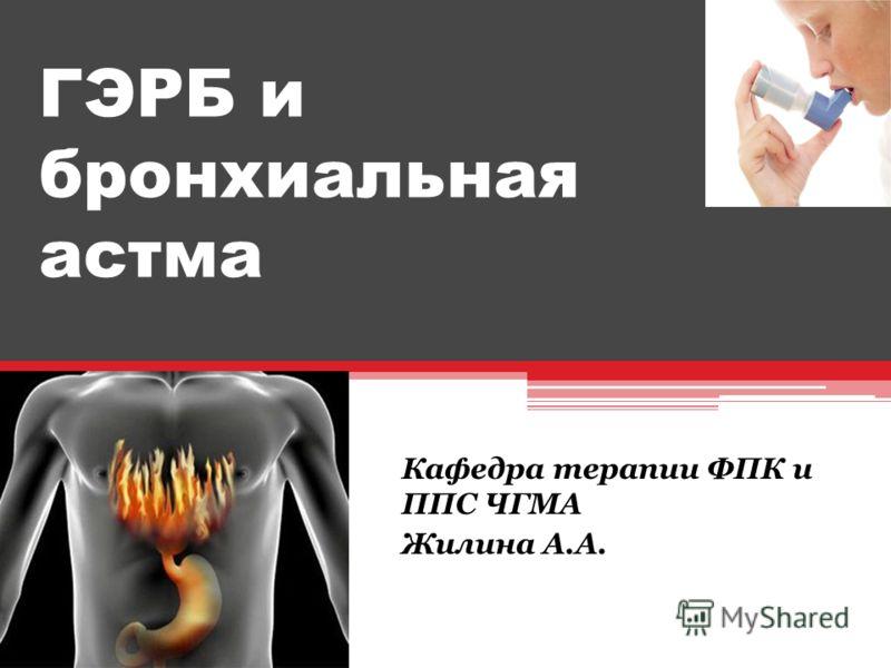 ГЭРБ и бронхиальная астма Кафедра терапии ФПК и ППС ЧГМА Жилина А.А.