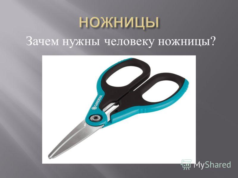 Зачем нужны человеку ножницы ?