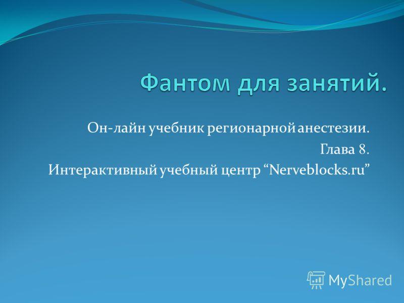 Он-лайн учебник регионарной анестезии. Глава 8. Интерактивный учебный центр Nerveblocks.ru