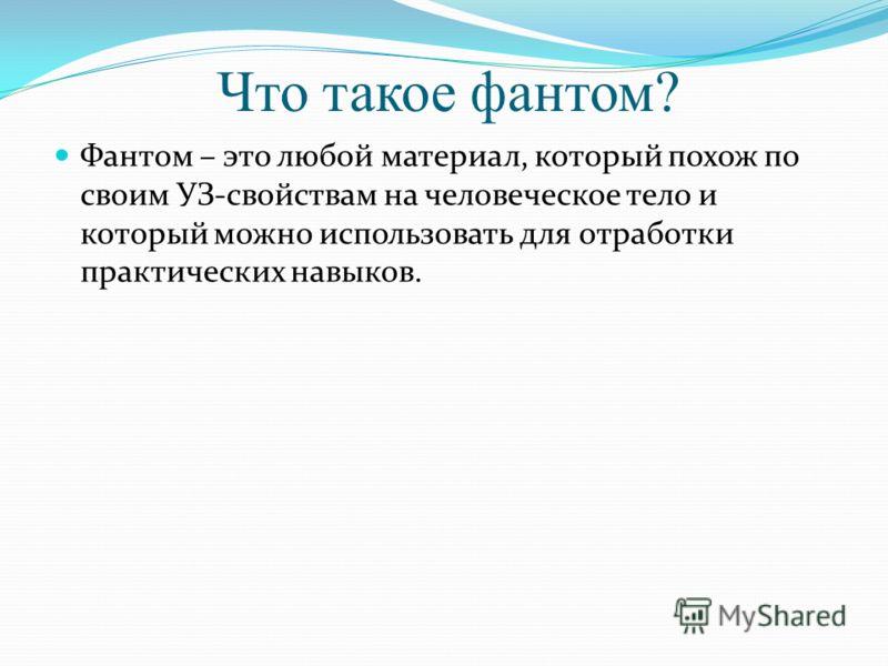 Фантом Учебный фото