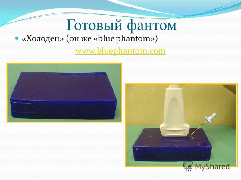 Готовый фантом «Холодец» (он же «blue phantom») www.bluephantom.com