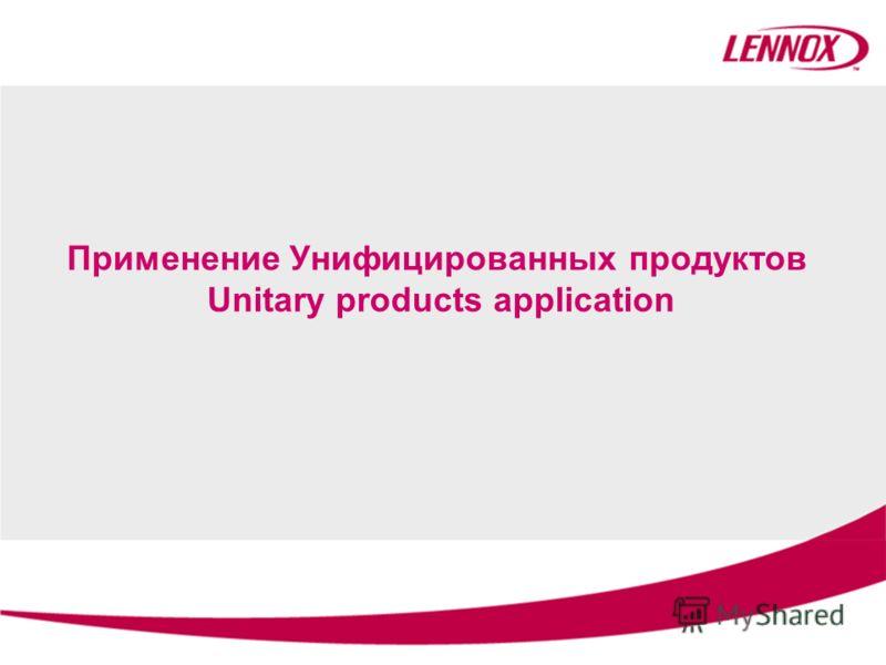 Применение Унифицированных продуктов Unitary products application