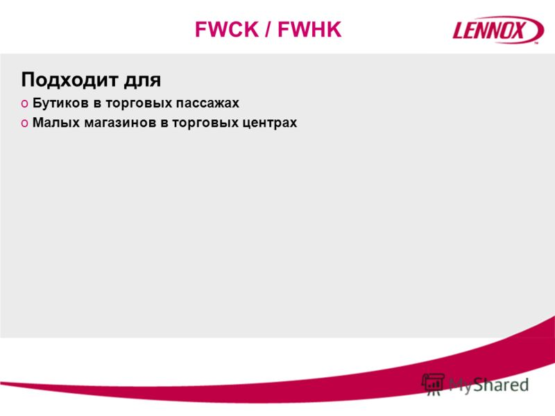 FWCK / FWHK Подходит для o Бутиков в торговых пассажах o Малых магазинов в торговых центрах