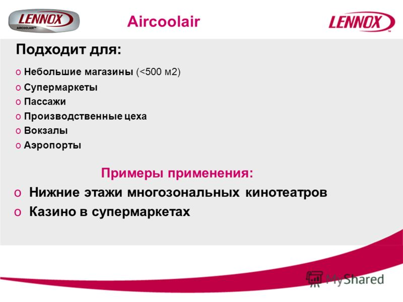 Aircoolair Примеры применения: oНижние этажи многозональных кинотеатров oКазино в супермаркетах Подходит для: o Небольшие магазины (