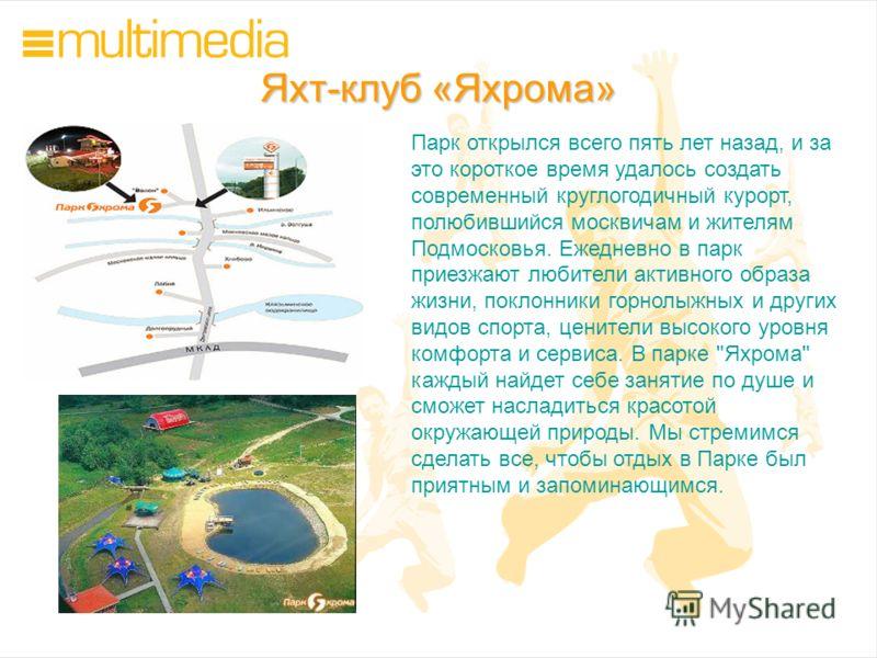 Парк открылся всего пять лет назад, и за это короткое время удалось создать современный круглогодичный курорт, полюбившийся москвичам и жителям Подмосковья. Ежедневно в парк приезжают любители активного образа жизни, поклонники горнолыжных и других в