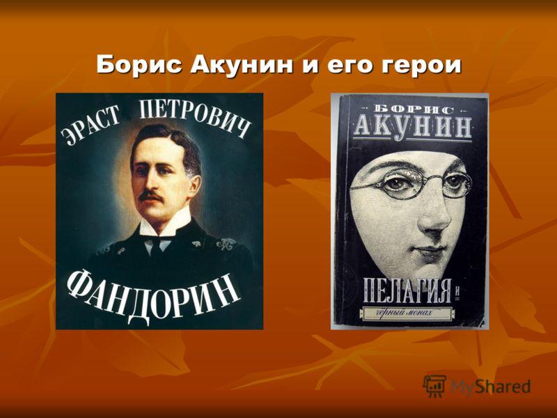 Борис Акунин и его герои