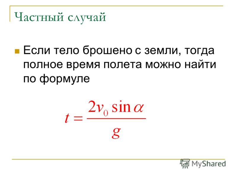 Частный случай Если тело брошено с земли, тогда полное время полета можно найти по формуле