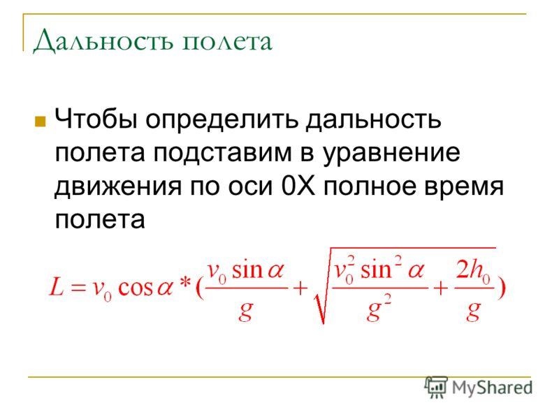 Дальность полета Чтобы определить дальность полета подставим в уравнение движения по оси 0Х полное время полета