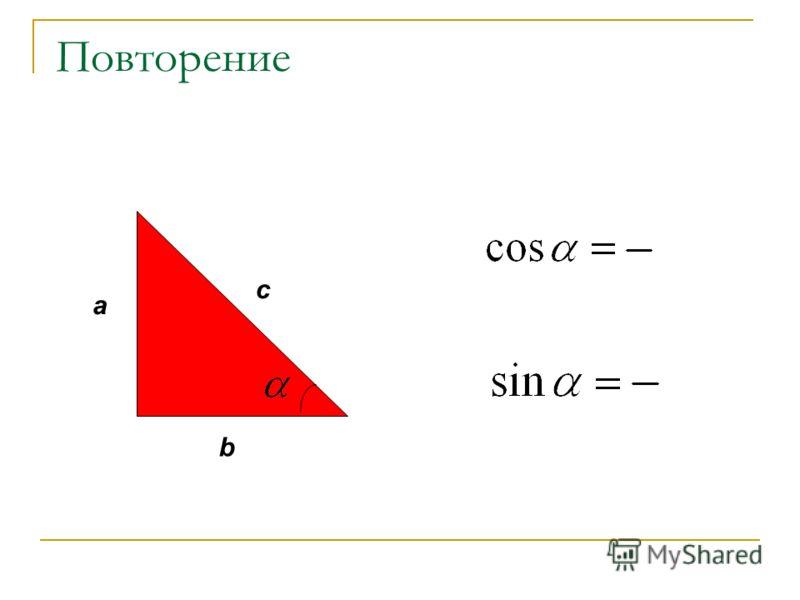 Повторение a b c