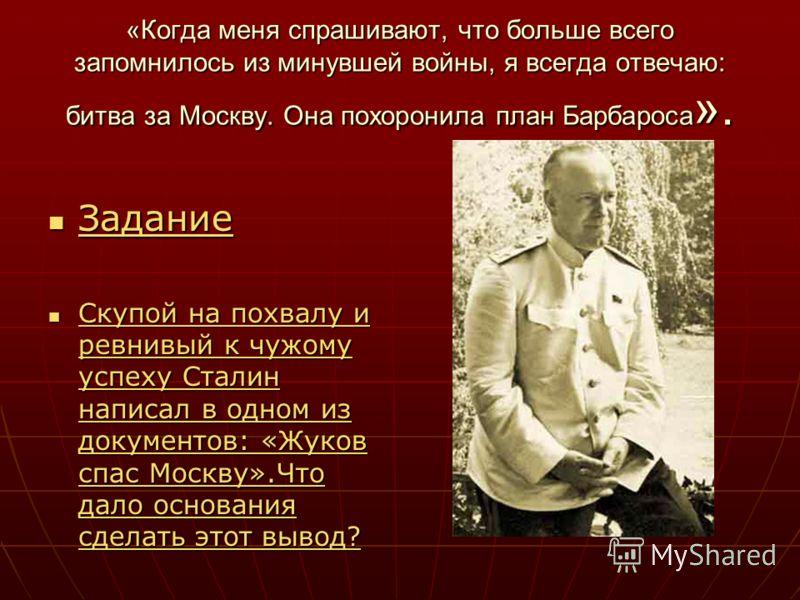«Когда меня спрашивают, что больше всего запомнилось из минувшей войны, я всегда отвечаю: битва за Москву. Она похоронила план Барбароса». З З аааа дддд аааа нннн ииии ееее С С кккк уууу пппп оооо йййй н н н н аааа п п п п оооо хххх вввв аааа лллл уу