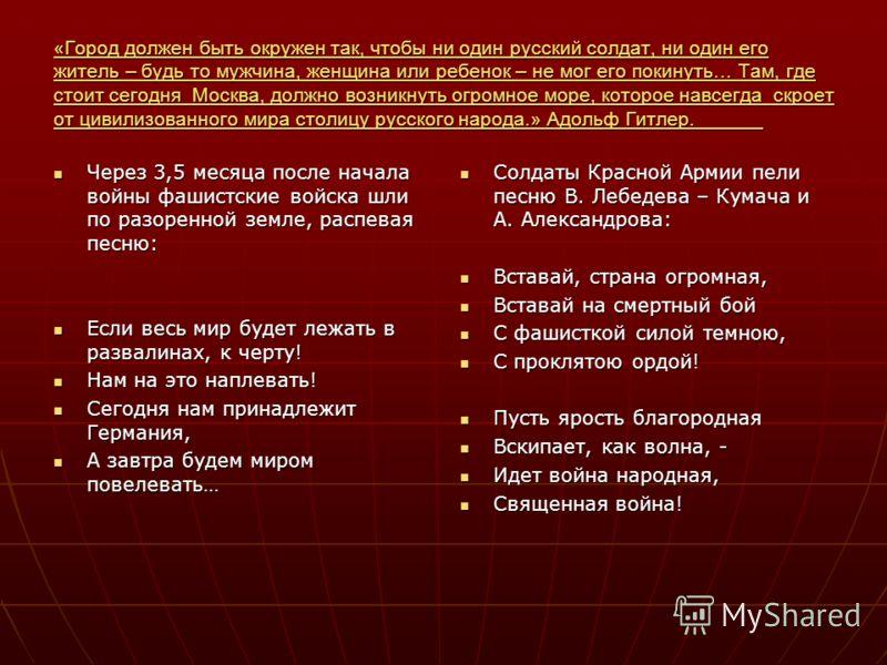«Город должен быть окружен так, чтобы ни один русский солдат, ни один его житель – будь то мужчина, женщина или ребенок – не мог его покинуть… Там, где стоит сегодня Москва, должно возникнуть огромное море, которое навсегда скроет от цивилизованного