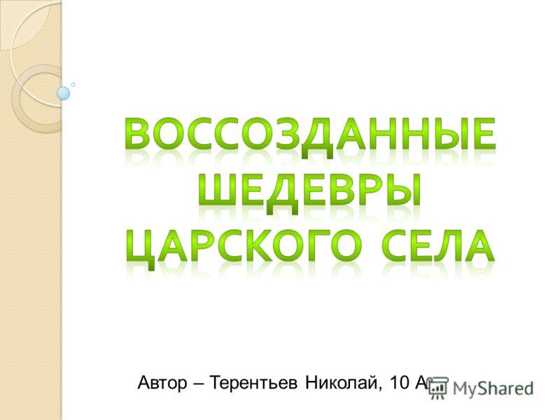 Автор – Терентьев Николай, 10 А