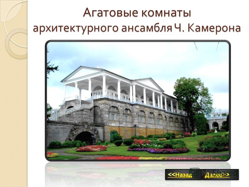 Агатовые комнаты архитектурного ансамбля Ч. Камерона