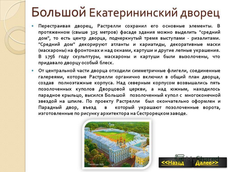 Большой Екатерининский дворец Перестраивая дворец, Растрелли сохранил его основные элементы. В протяженном ( свыше 325 метров ) фасаде здания можно выделить