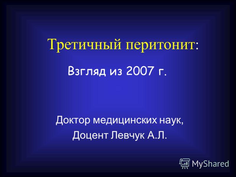 Третичный перитонит : Доктор медицинских наук, Доцент Левчук А.Л. Взгляд из 2007 г.