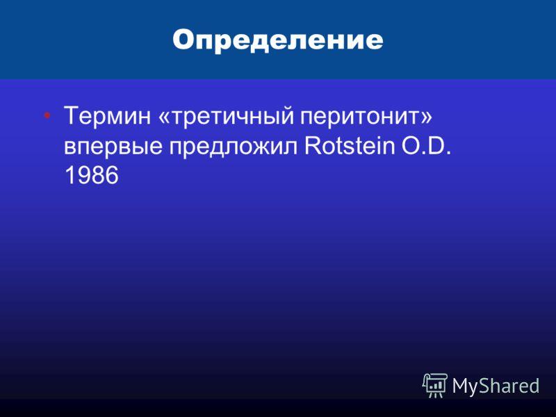 Определение Термин «третичный перитонит» впервые предложил Rotstein O.D. 1986