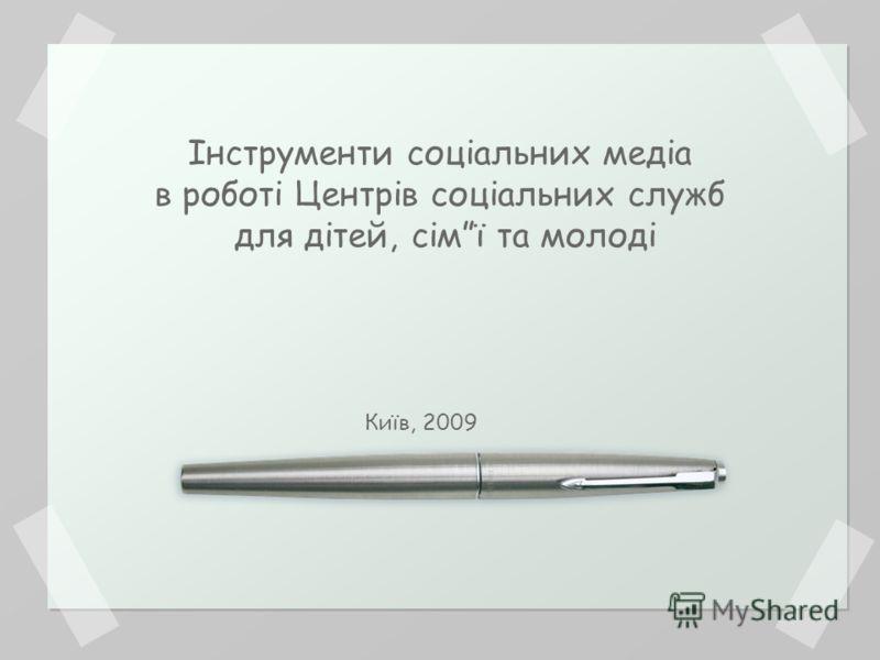 Інструменти соціальних медіа в роботі Центрів соціальних служб для дітей, сімї та молоді Київ, 2009