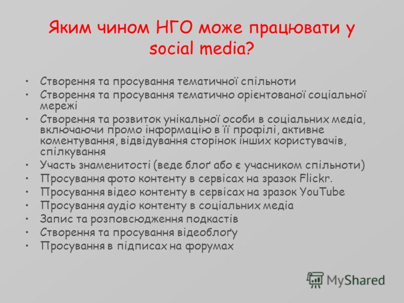 Яким чином НГО може працювати у social media? Створення та просування тематичної спільноти Створення та просування тематично орієнтованої соціальної мережі Створення та розвиток унікальної особи в соціальних медіа, включаючи промо інформацію в її про