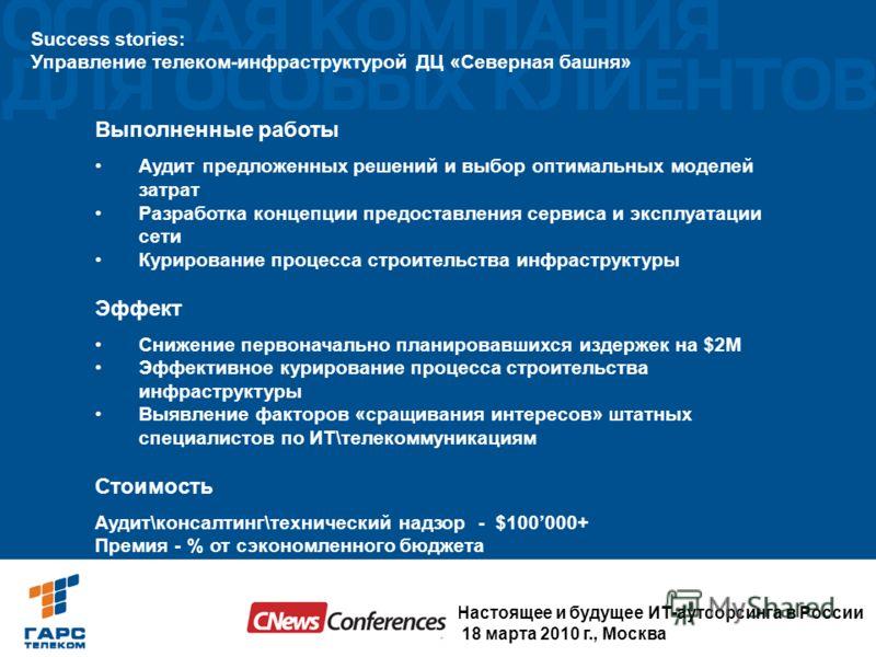13 Международная конференция «Операторы виртуальных сетей мобильной связи в России 26-27 сентября 2006 г. Настоящее и будущее ИТ-аутсорсинга в России 18 марта 2010 г., Москва 13 Success stories: Управление телеком-инфраструктурой ДЦ «Северная башня»