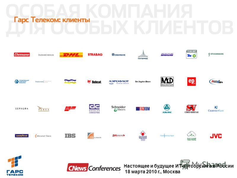 2 Международная конференция «Операторы виртуальных сетей мобильной связи в России 26-27 сентября 2006 г. Настоящее и будущее ИТ-аутсорсинга в России 18 марта 2010 г., Москва 2
