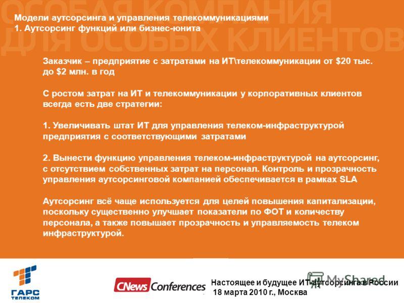 4 Международная конференция «Операторы виртуальных сетей мобильной связи в России 26-27 сентября 2006 г. Настоящее и будущее ИТ-аутсорсинга в России 18 марта 2010 г., Москва 4 Модели аутсорсинга и управления телекоммуникациями 1. Аутсорсинг функций и