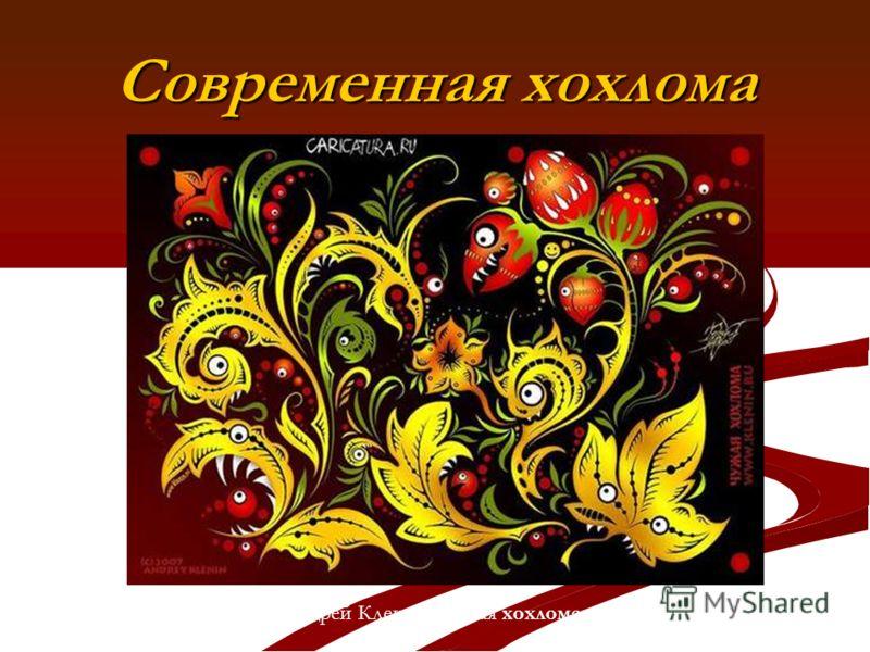 Современная хохлома Андрей Кленин Чужая хохлома